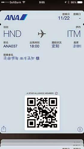 iPhone passbookチケット01