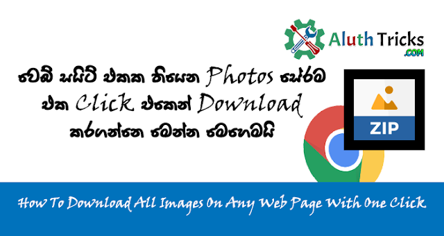 How To Download All Images On Any Web Page With One Click