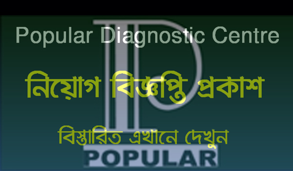 Popular Diagnostic Centre Job Circular 2021
