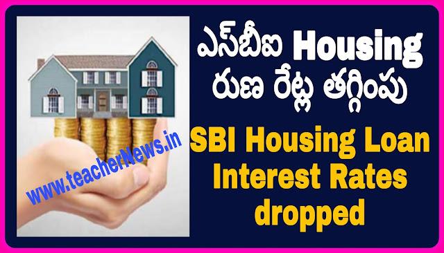 SBI Housing Loan Interest rate decreased from Jan 1st, 2020   ఎస్బీఐ రుణ రేట్ల తగ్గింపు జనవరి 1 నుంచి అమల్లోకి