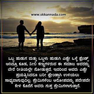 lovers Amazing Facts in Kannada