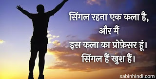 Single-quotes-in-hindi