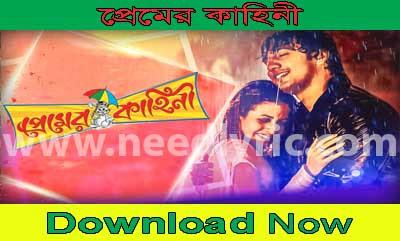 Premer Kahini ( 2008 ) Full Movie Download