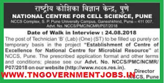 nccs-pune-lab-technician-post-interview-notifications-tngovernmentjobs-in