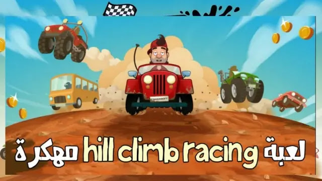 تحميل لعبة hill climb racing مهكرة
