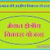 राजस्थान की योजनाएँ - Mewat Area Development Plan- मेवात क्षेत्रीय विकास योजना