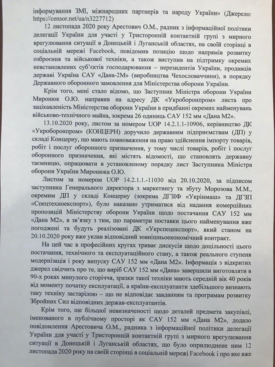 Контракт на чеські САУ Дана М2 було укладено 20 жовтня