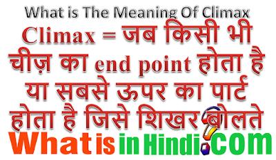 Climax का मतलब क्या होता है