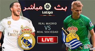 مشاهدة مباراة ريال سوسيداد وريال مدريد اليوم 20-9-2020 - الدوري الاسباني