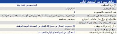 تعلن بلدية يحي بني قشة ميلة عن فتح مسابقة توظيف للالتحاق بمناصب الشغل التالية