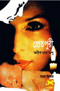 Pretpuri by Anish Das Apu ebook
