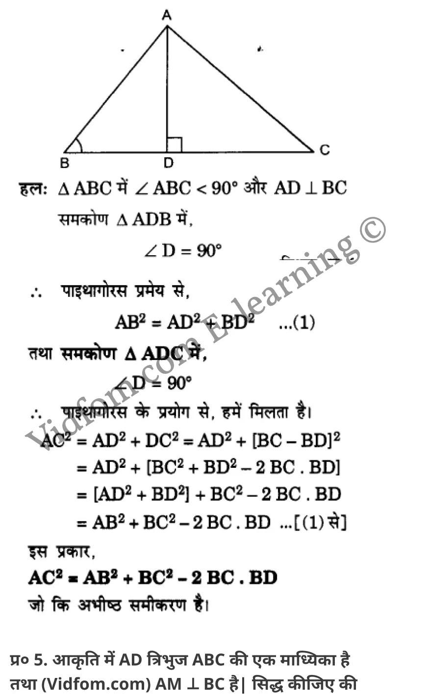 class 10 maths chapter 6 hindi medium 65