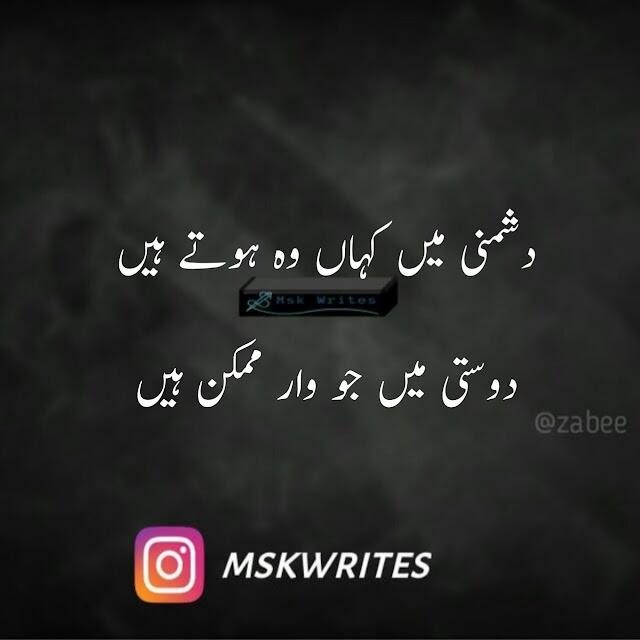 Ek Shayari Dosti Ke Naam