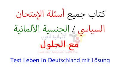 كتاب لجميع أسئلة الامتحان السياسي  / الجنسية الالمانية  300 سؤال مع الحلول Test Leben in Deutschland