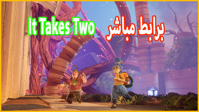 تحميل لعبة It takes two