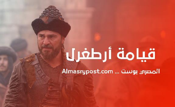 المسلسل التركي قيامة ارطغرل
