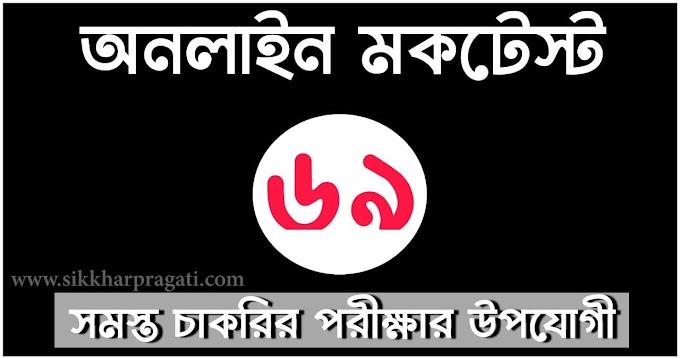 General Studies Online Mock Test Quiz Part-69: Sikkharpragati Bengali Quiz For Competitive Exams