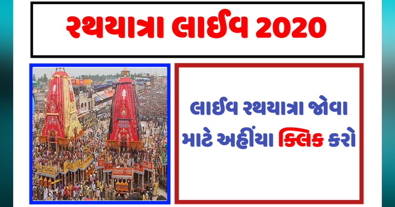 Live Rathyatra 2020