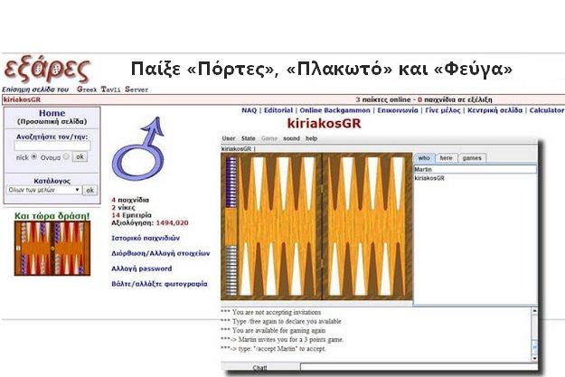 Δωρεάν Ελληνικό Τάβλι