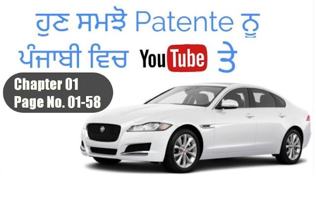 Patente B in Punjabi Chapter 01