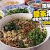 简易煮擂茶泡米饭,怀念古早味传统客家美食,喜欢吃可以学起来!