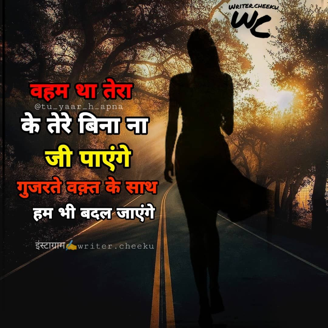 Love Hindi Quotes Hindi Love Lines Whatsapp Image Hd
