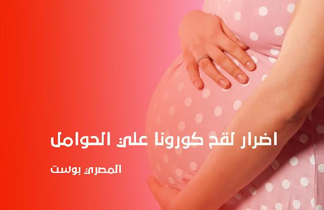 أضرار لقاح كورونا علي الحمل