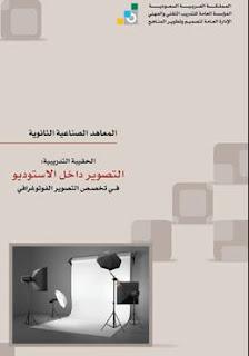 التصوير داخل الاستوديو pdf