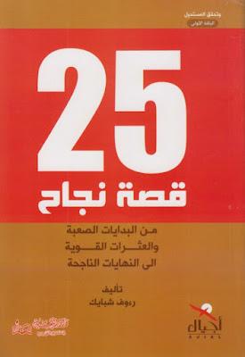 كتاب25 قصة نجاحللكاتب رءوف شبايك, يتناول 25 قصة لاشخاص ناجحين خاضوا البدايات الصعبة والعثرات القوية وصولا للنهايات الناجحة والملهمة.