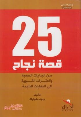 تحميل وقراءة كتاب 25 قصة نجاح من البدايات الصعبة والعثرات القوية إلى النهايات الناجحة للمؤلف رؤوف شبايك