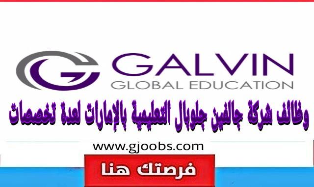 وظائف شاغرة شركة جالفين جلوبال التعليمية بالإمارات لعدة تخصصات
