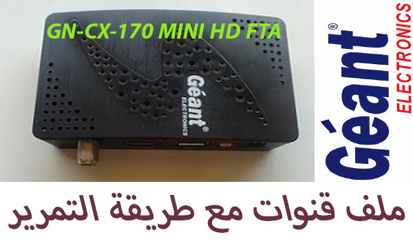 GN-CX170 MINI HD FAT ملف قنوات