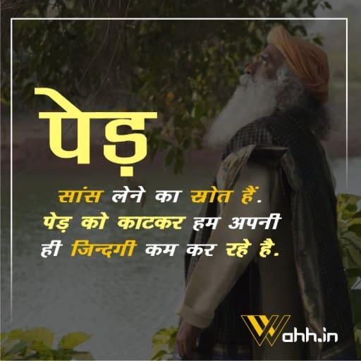 Life Quotes in Hindi by Sadhguru