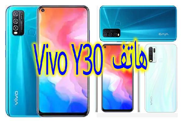 مواصفات هاتف Vivo Y30 شركة فيفو تدخل المنافسة مع سامسونج