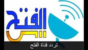 مشاهدة قناة الفتح بث مباشر elfath