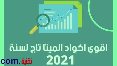 طريقة اضافة الميتا تاج 2021