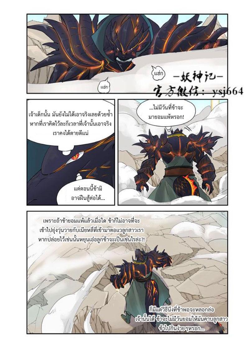 อ่านการ์ตูน Tales of Demons and Gods 127 Part 2 ภาพที่ 6
