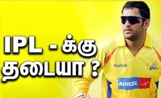 IPS Officer Filed Case against IPL Match Fixing | CSK 2018