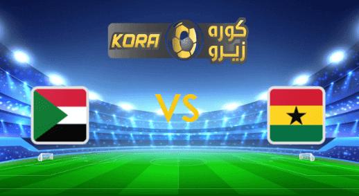 مشاهدة مباراة السودان وغانا بث مباشر اليوم 12-11-2020 التصفيات المؤهلة لكأس أمم أفريقيا