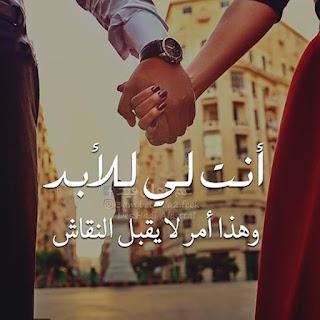 أنت لى للأبد