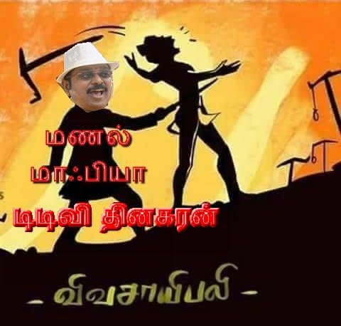 இரட்டை இலையை மீட்பதற்காக தேர்தல் அதிகாரிகளுக்கு லஞ்சம் தர மணல் குவாரி மூலம் 50 கோடி வசூல்