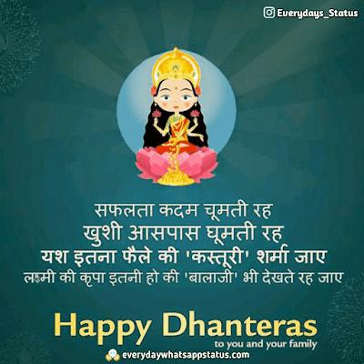 Happy Dhanteras Photos | Everyday Whatsapp Status | UNIQUE 50+ happy Dhanteras Inages Download