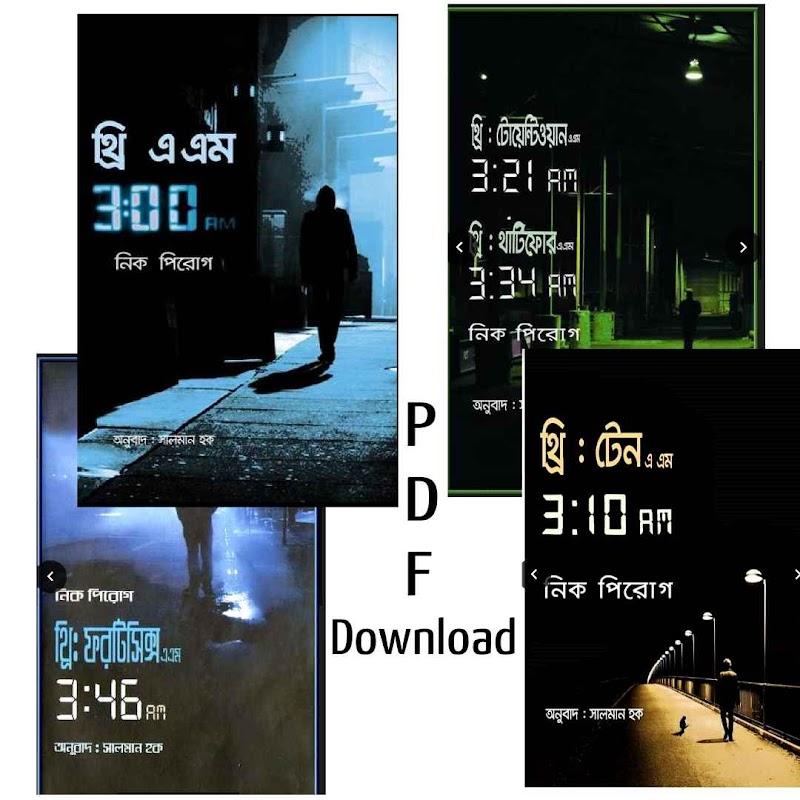 নিক পিরোগ ৩ এ এম থ্রি সিরিজ পিডিএফ ডাউনলোড - Nick Pirog 3 am series bangla Pdf Download