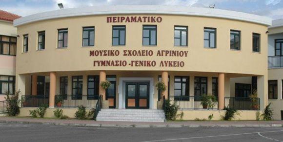 Αποτέλεσμα εικόνας για agriniolike μουσικό σχολείο