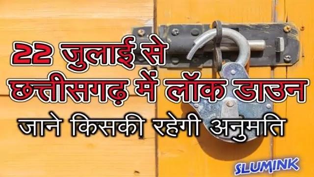 Locked in Chhattisgarh from 22 July  22 जुलाई से छत्तीसगढ़ में लॉक डाउन जाने किसकी रहेगी अनुमति