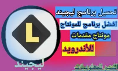 تحميل برنامج ليجيند Legend
