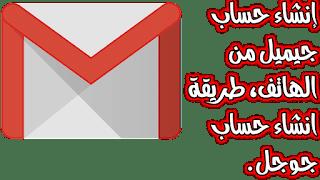 كيفية انشاء حساب Gmail بسهولة