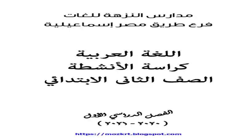 بوكليت مدرسة النزهة للتدريبات فى اللغة العربية للصف الثاني الابتدائى الترم الاول 2021