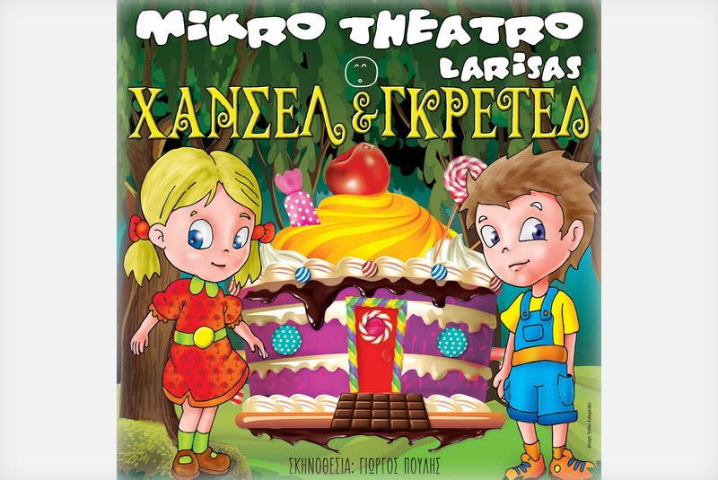 Η παιδική παράσταση «Χάνσελ και Γκρέτελ» στην Αλεξανδρούπολη