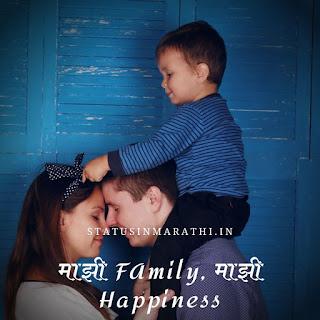 My Family Status Marathi